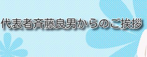 株式会社ウインターハート代表取締役社長斉藤良男の挨拶